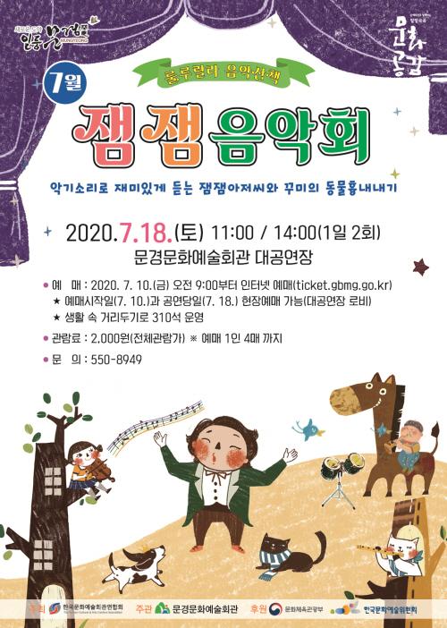 문경문화예술회관(관장 권 훈)「룰루랄라 음악산책」 두 번째 공연『잼잼음악회』를 오는 7월 18일!!