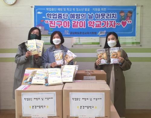 문경교육지원청(교육장 정진표) Wee센터, 가은중 등 4개교에서 위기 학생 발굴 지원을 위한  '학업중단 예방의 날' 행사