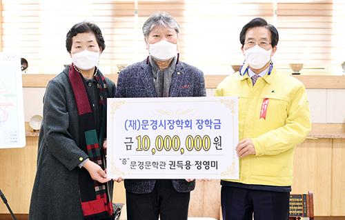 (재)문경시장학회(이사장 고윤환)코로나19 장기화로 어려운 여건속에서도 2020년 3억9천600만 기탁금 적립 성과 !!